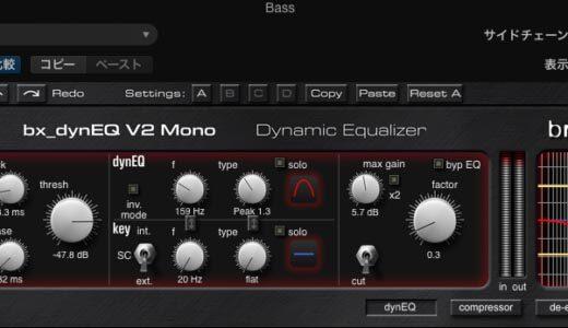 Brainworx bx-dynEQ V2のレビュー!機能豊富なダイナミクスEQの使い方について