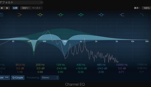 Logic X Channel EQの素晴らしさについて