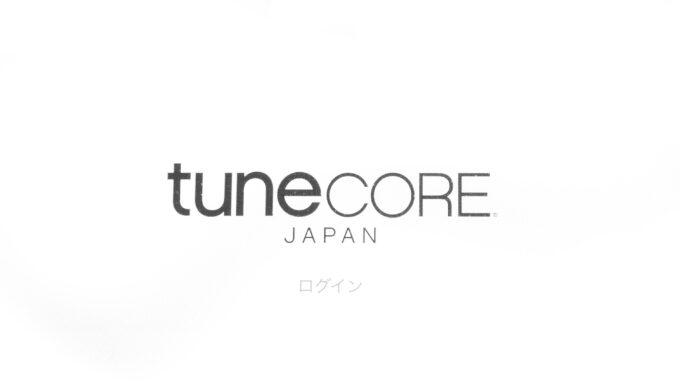 Tunecoreを使って全世界に音源配信を!DTMで6年使い続けた感想など