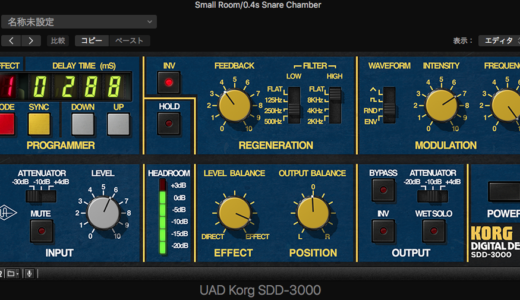 UAD KORG SDD-3000 Digital Delay