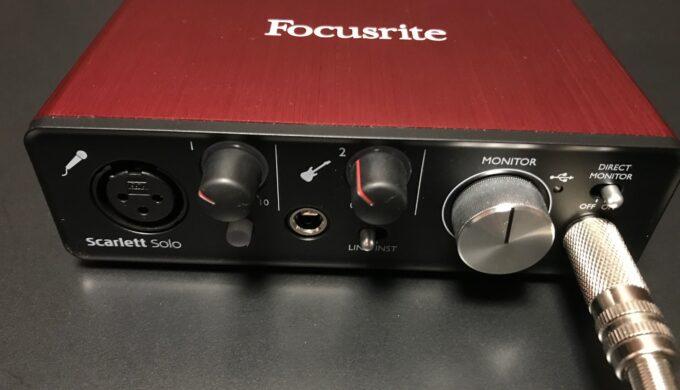 Focusrite Scarlett solo G2レビュー。値段を優に超えた赤い魔法!