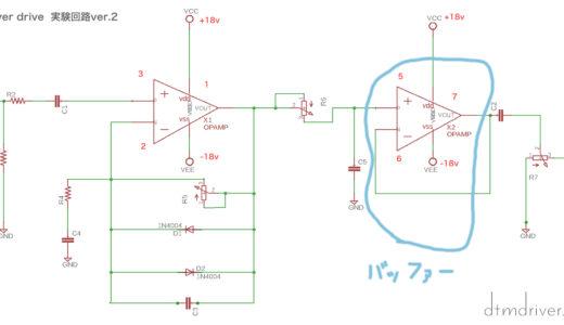 自作オーバードライブにローパスフィルターとバッファー回路を追加してみる実験