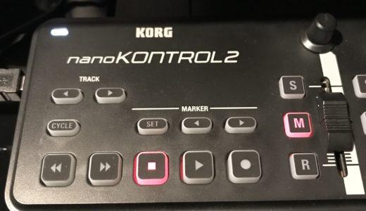 Korg nano kontrol 2 フィジカルコントローラーとしてちゃんと使えるのか??