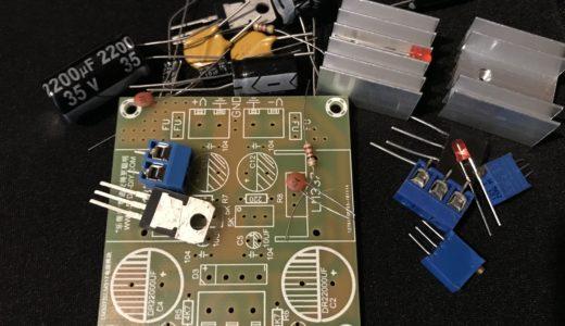 両電源キットを格安でゲットできるサイトBang goodのレビュー!±15V ±24V