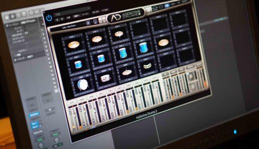 DTMにオススメの定番ドラムソフト音源はこれ!この3つを押さえておけば間違いなし!