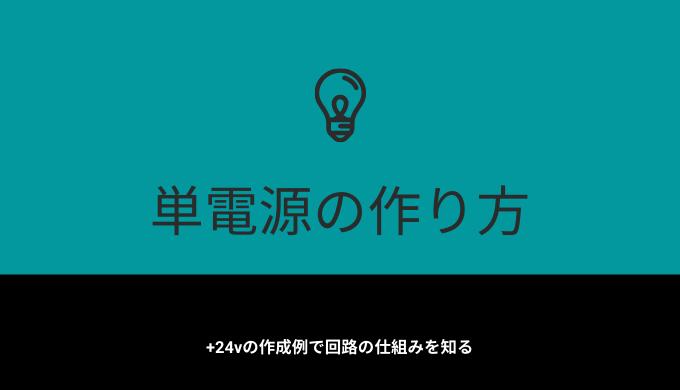 電源の自作方法【オーディオ録音機材用のための+24V】