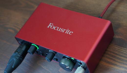 Focusrite Scarlett 3rd genの使用レビュー!キュートで赤い魔法の威力