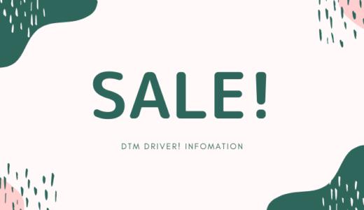【DTM】プラグインや機材のセール・新製品情報!【毎日厳選】