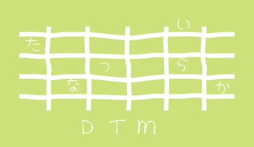 DTMで買って失敗したアイテム7選、、、。