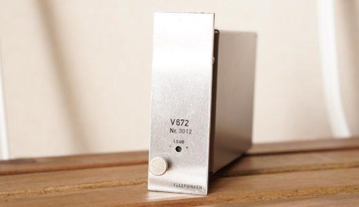 Telefunken V672マイクプリアンプのレビュー。ドイツ発の定番Neveキラー