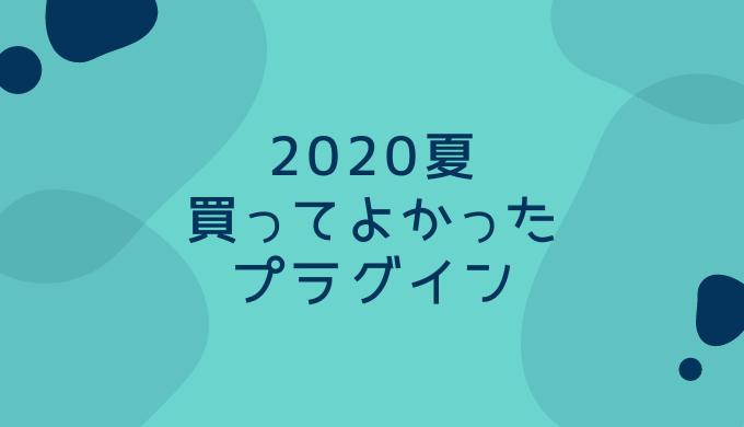 2020夏、買って良かったDTMプラグインBEST3!