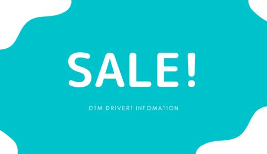 【DTM】プラグインや機材のセール・新製品情報!【厳選】