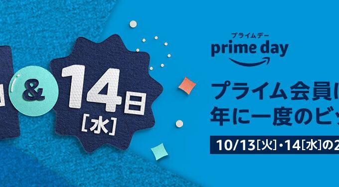 10/13〜10/14は年に一度のAmazonプライムデー!ビッグセール開始です!