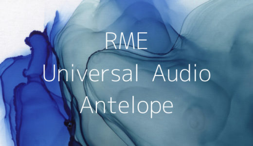 音質重視ならどのオーディオインターフェースが一番良い?RME UA ANTELOPEを選ぶポイントまとめ