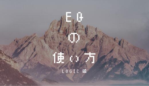 EQの使い方 Logic Pro Channel EQ編【DTM】