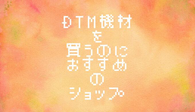 DTM機材や楽器を買うのにオススメのネットショップ6選!