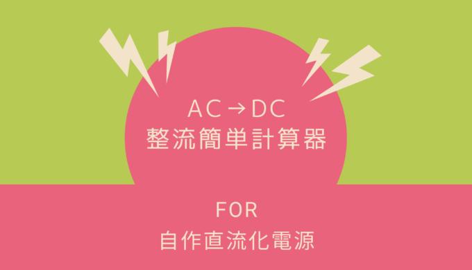 AC(交流)→DC(直流)整流計算器【自作直流化電源のための】