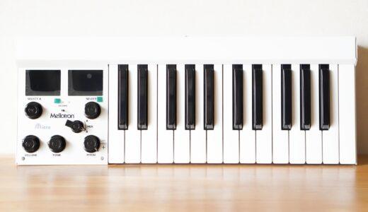 Mellotron microのレビュー!伝説の音をコンパクトな筐体で味わう贅沢