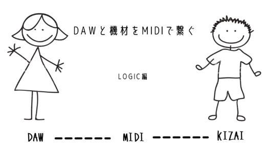MIDI信号をDAWソフトから外部ハード機材に送って演奏録音する方法【LOGIC編】
