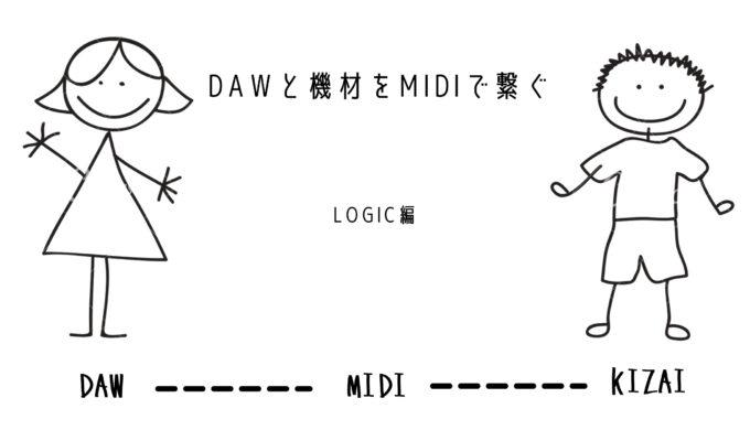 MIDI信号をDAWから外部ハード機材に送って演奏録音する方法【LOGIC編】