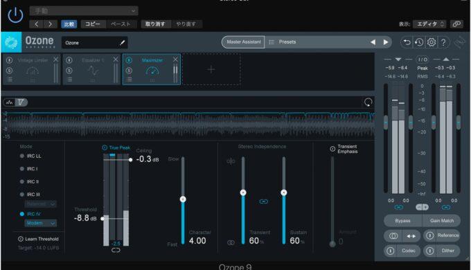 マキシマイザーの使い方【DTMで音圧をあげる方法】