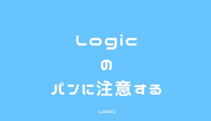 Logicのステレオパンにご注意を!2種類のPanの効果と、切り替えるべきケースについて