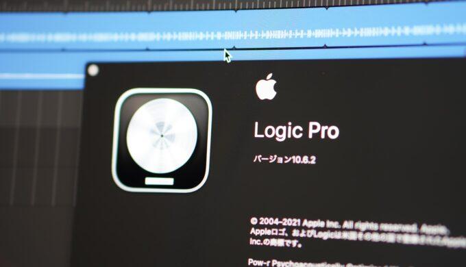【使用15年目】Logic Proのレビュー!良い所と悪い所
