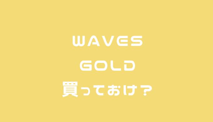 WavesはGold Bundleを買うべきか?そうとは言えない理由について