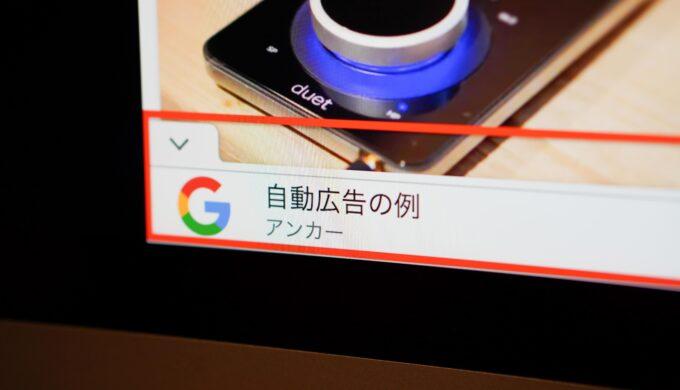 wordpressサイトのスマホ表示に勝手にGoogle広告が出てきた時の解決方法!ハッキング?!